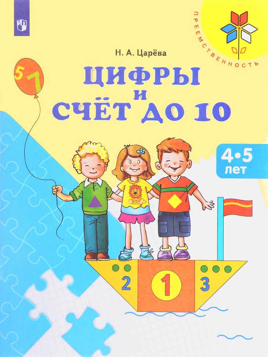Цифры и счет до 10. Пособие для детей 4-5 лет