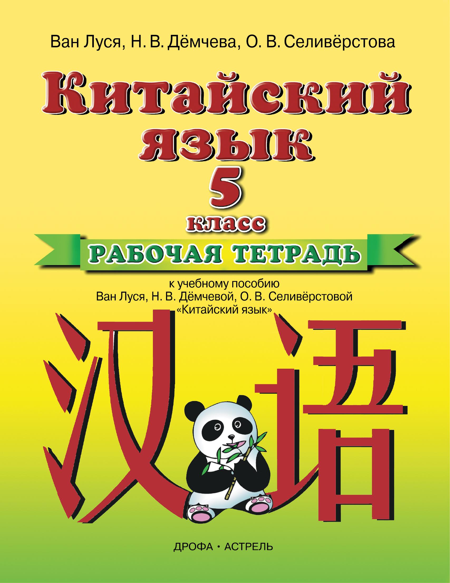Ван Луся Китайский язык. 5-й класс. Рабочая тетрадь.