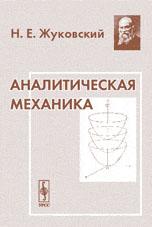 Аналитическая механика