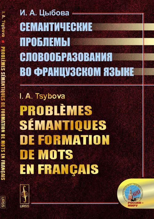 Problemes semantiques de formation de mots en francais // Семантические проблемы словообразования во французском языке