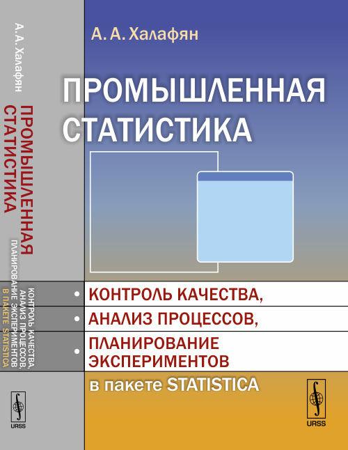 Промышленная статистика: Контроль качества, анализ процессов, планирование экспериментов в пакете STATISTICA