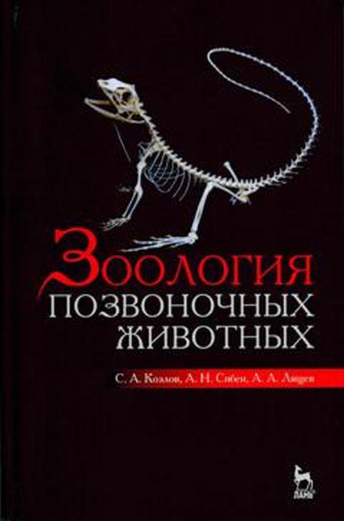 Зоология позвоночных животных. Учебное пособие