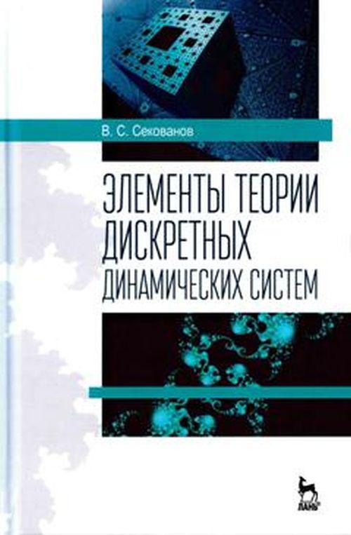 Элементы теории дискретных динамических систем. Учебное пособие