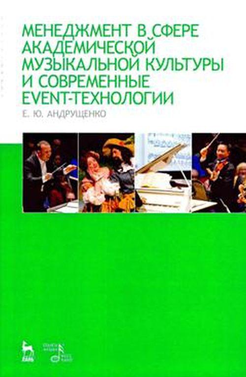 Менеджмент в сфере академической музыкальной культуры и современные event-технологии. Учебно-методическое пособие