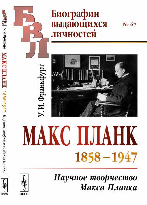 Макс Планк (1858-1947). Научное творчество Макса Планка
