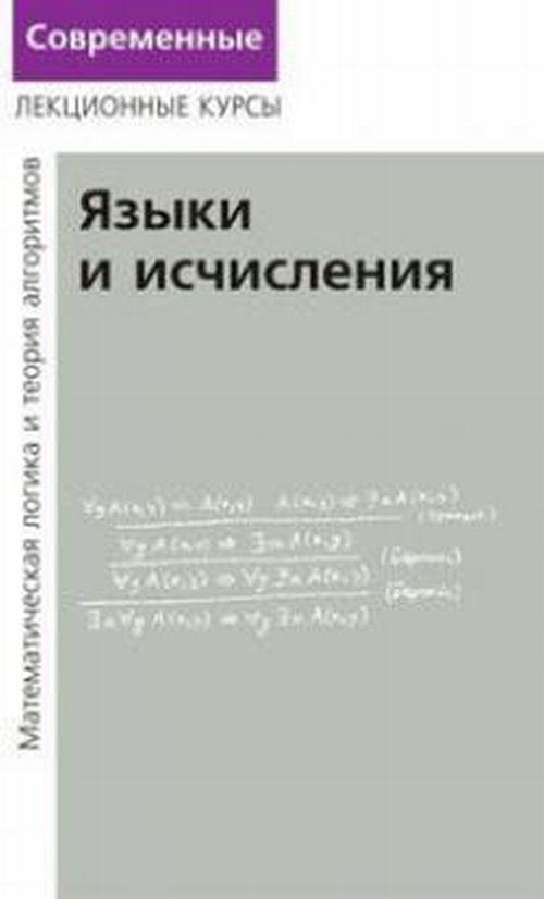 Лекции по математической логике и теории алгоритмов. Часть 2. Языки и исчисления. Учебное пособие
