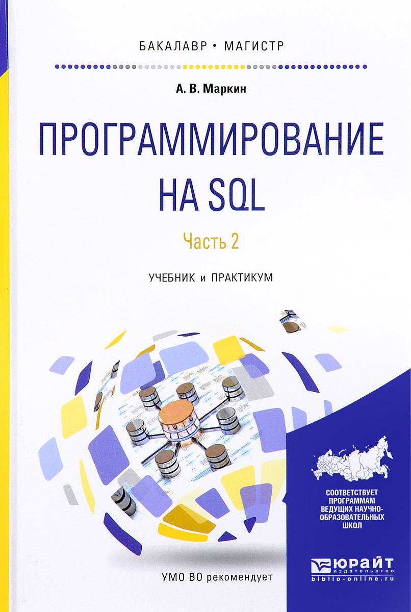 Программирование на SQL. Учебник и практикум. В 2 частях. Часть 2