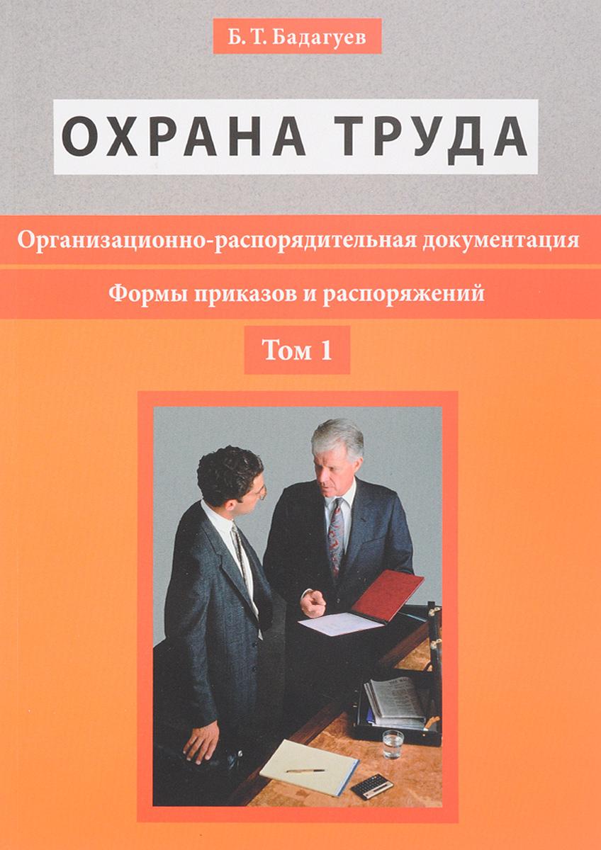 Охрана труда. Организационно-распорядительная документация. Формы приказов и распоряжений. Том 1