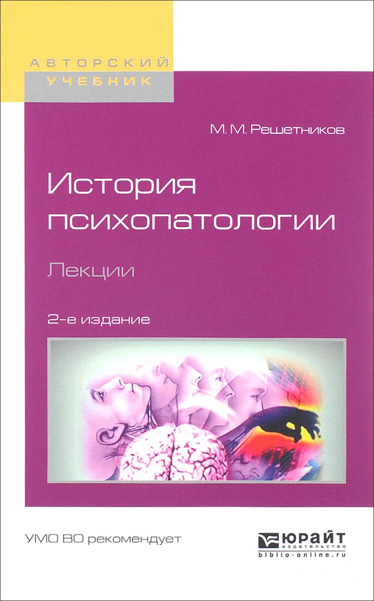 История психопатологии. Лекции. Учебное пособие