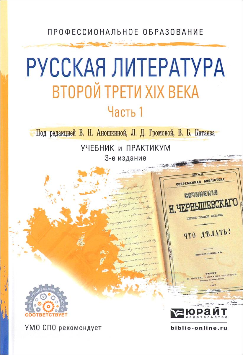 Русская литература второй трети XIX века. Учебник и практикум. В 2 частях. Часть 1