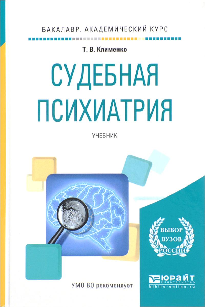 Судебная психиатрия. Учебник
