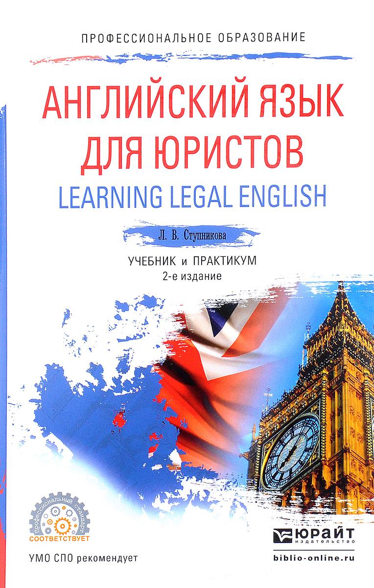 Английский язык для юристов. Learning Legal English. Учебник и практикум