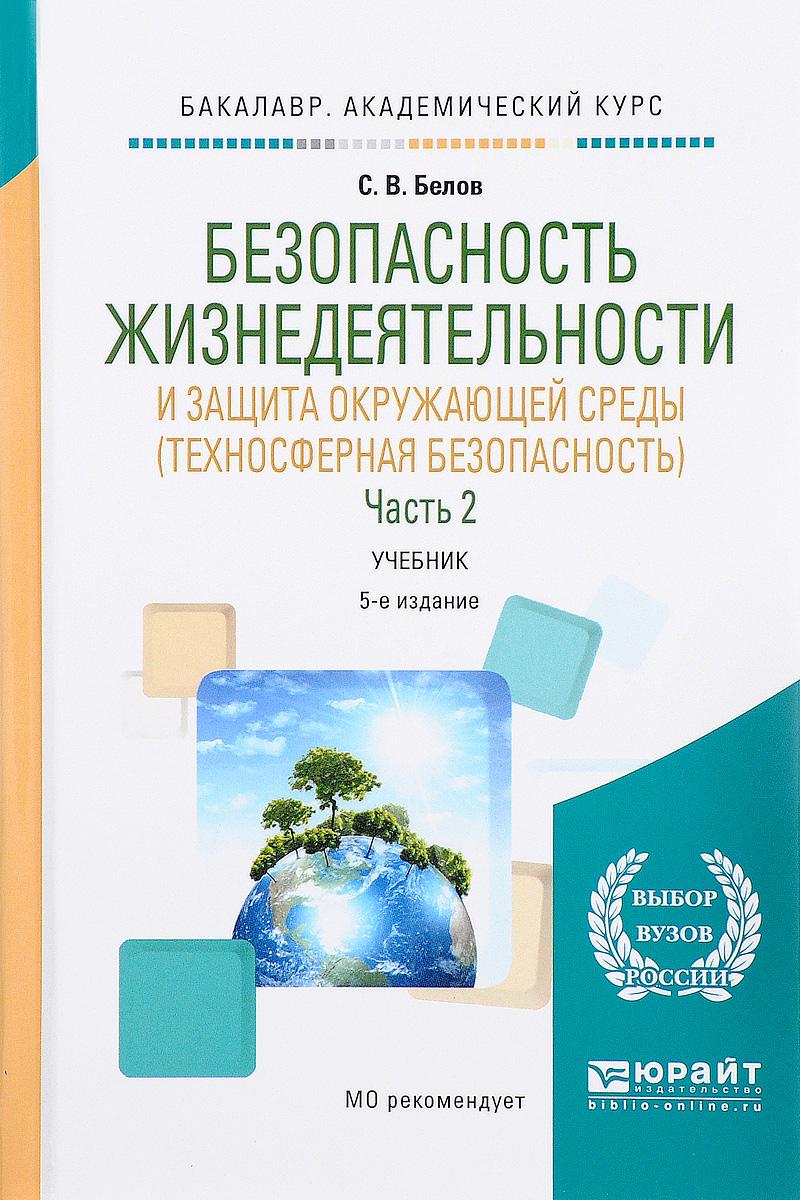 Безопасность жизнедеятельности и защита окружающей среды (техносферная безопасность). Учебник. В 2 частях. Часть 2