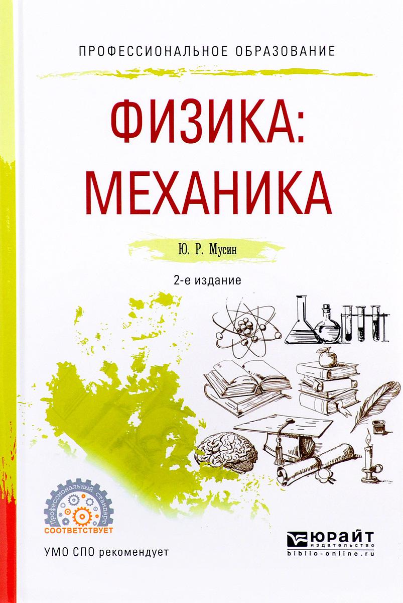 Физика. Vеханика. Учебное пособие