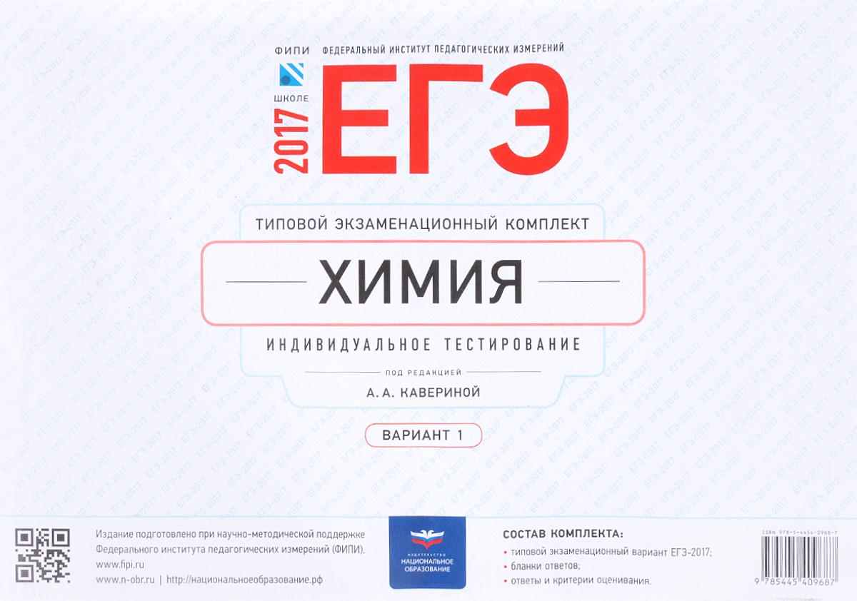 ЕГЭ-2017. Химия. Типовой экзаменационный комплект. Индивидуальное тестирование. Вариант 1
