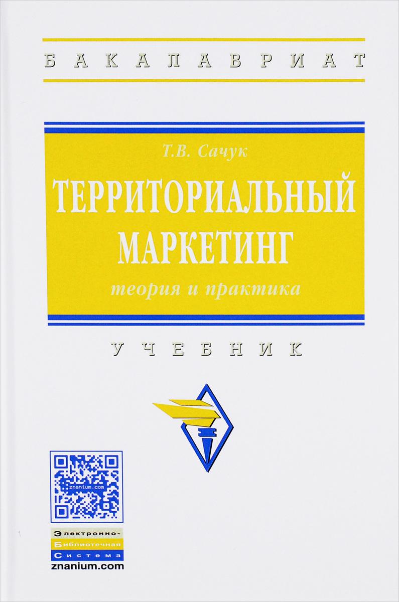 Территориальный маркетинг. Теория и практика. Учебник