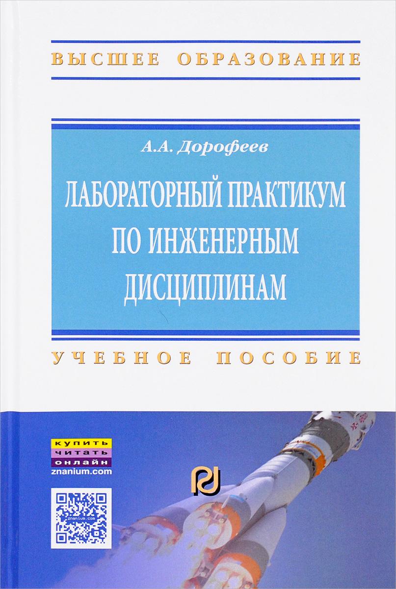 Лабораторный практикум по инженерным дисциплинам. дидактика и методика. Учебное пособие