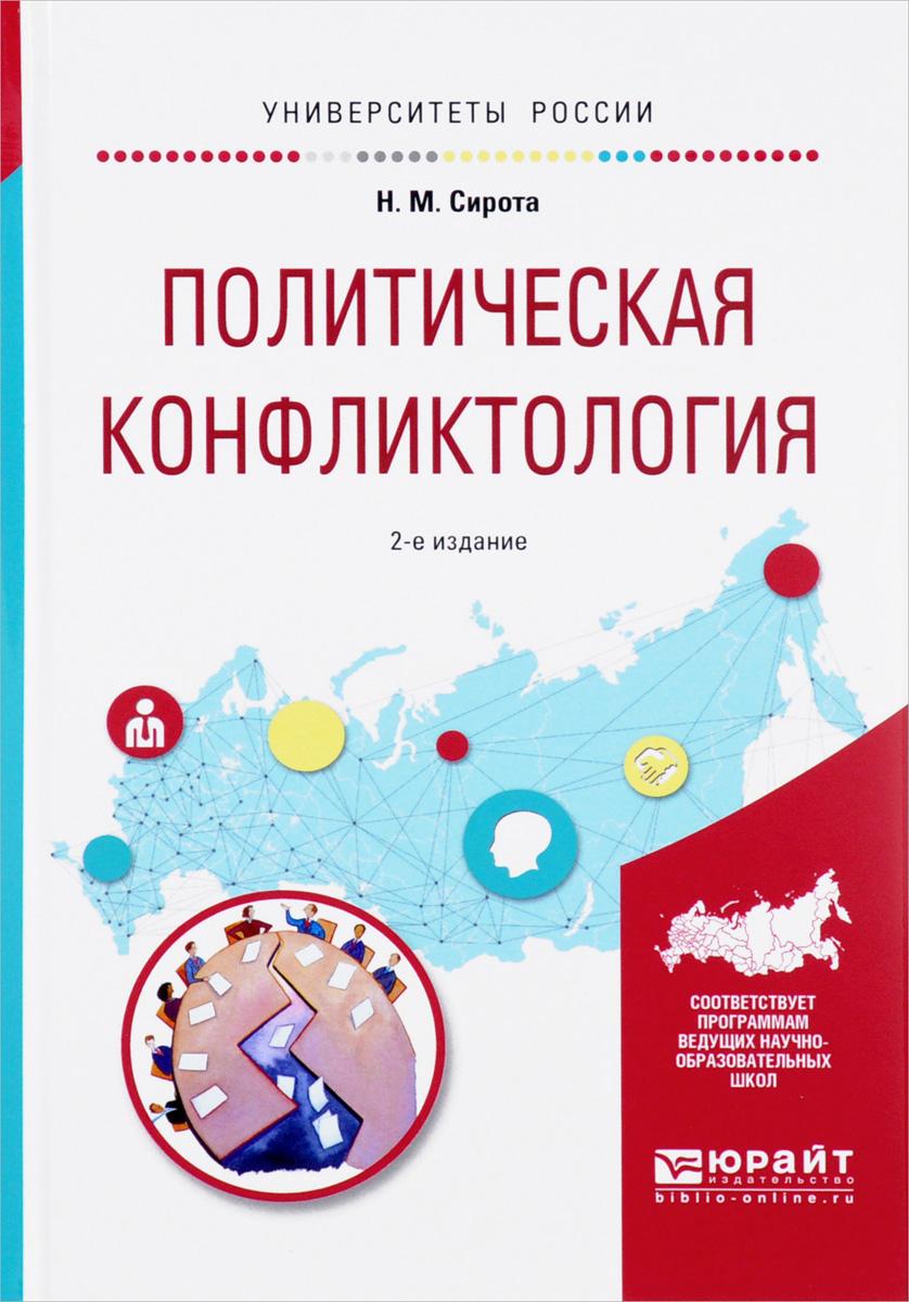 Политическая конфликтология. Учебное пособие