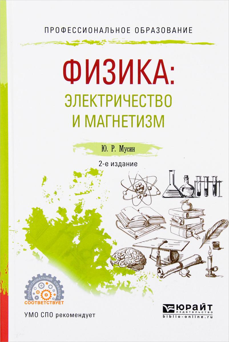 Физика. Электричество и магнетизм. Учебное пособие
