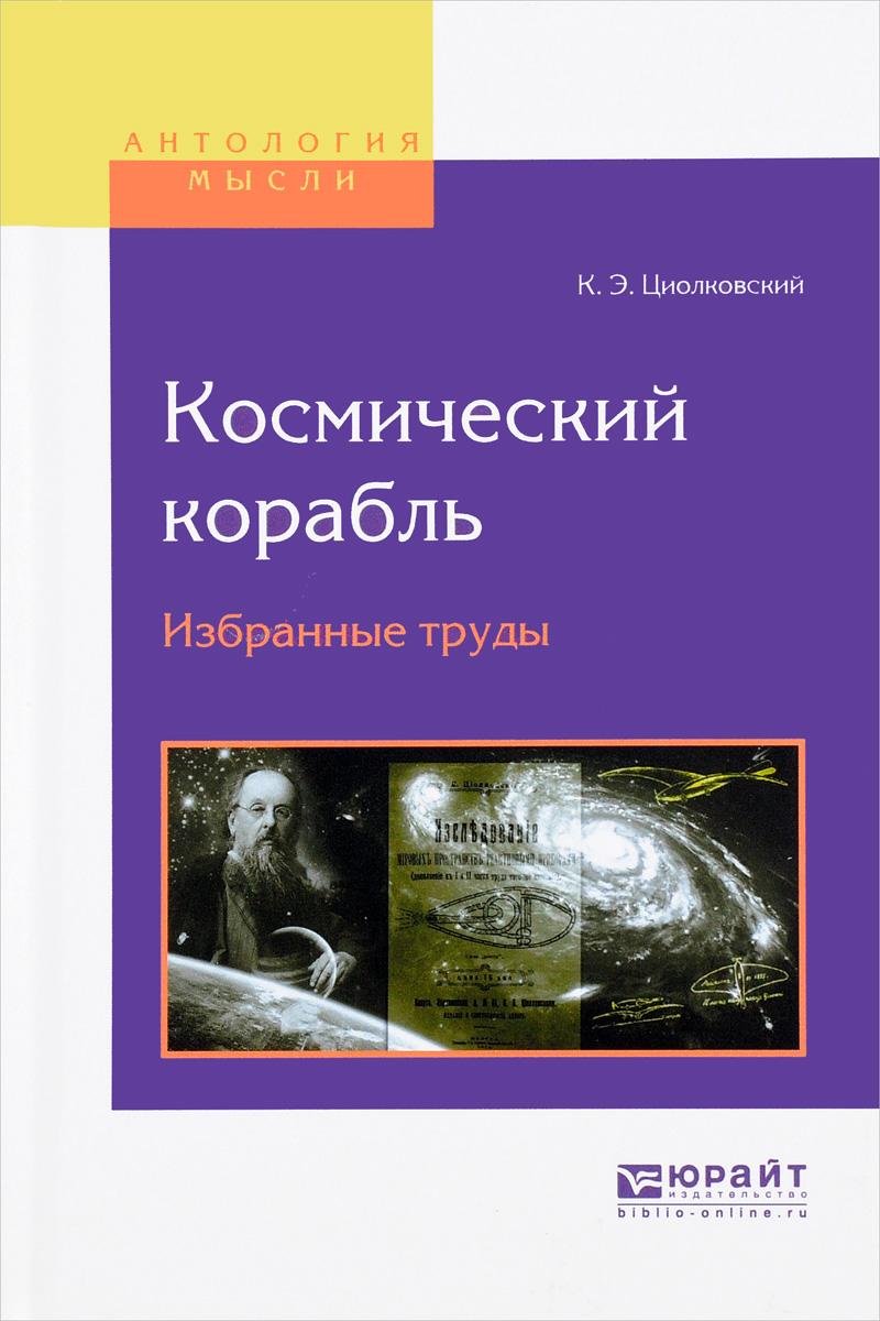 К. Э. Циолковский Космический корабль. Избранные труды