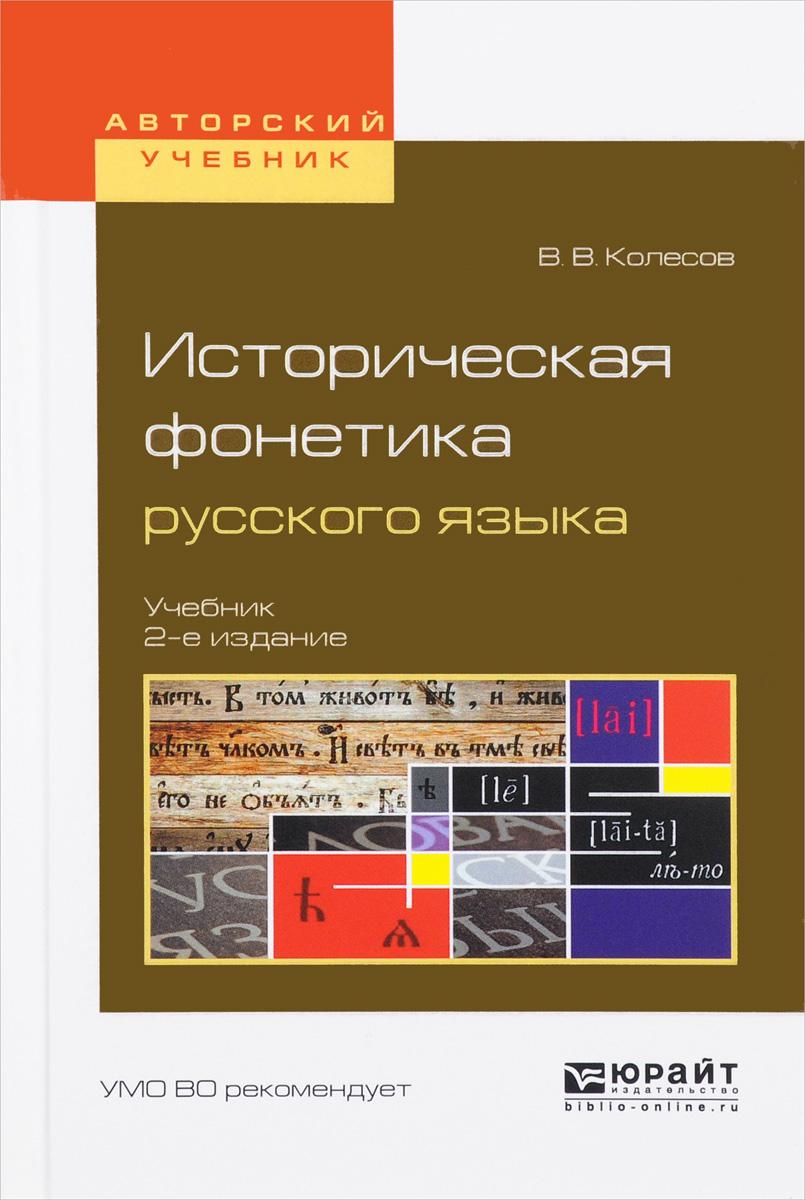 Историческая фонетика русского языка. Учебник для вузов
