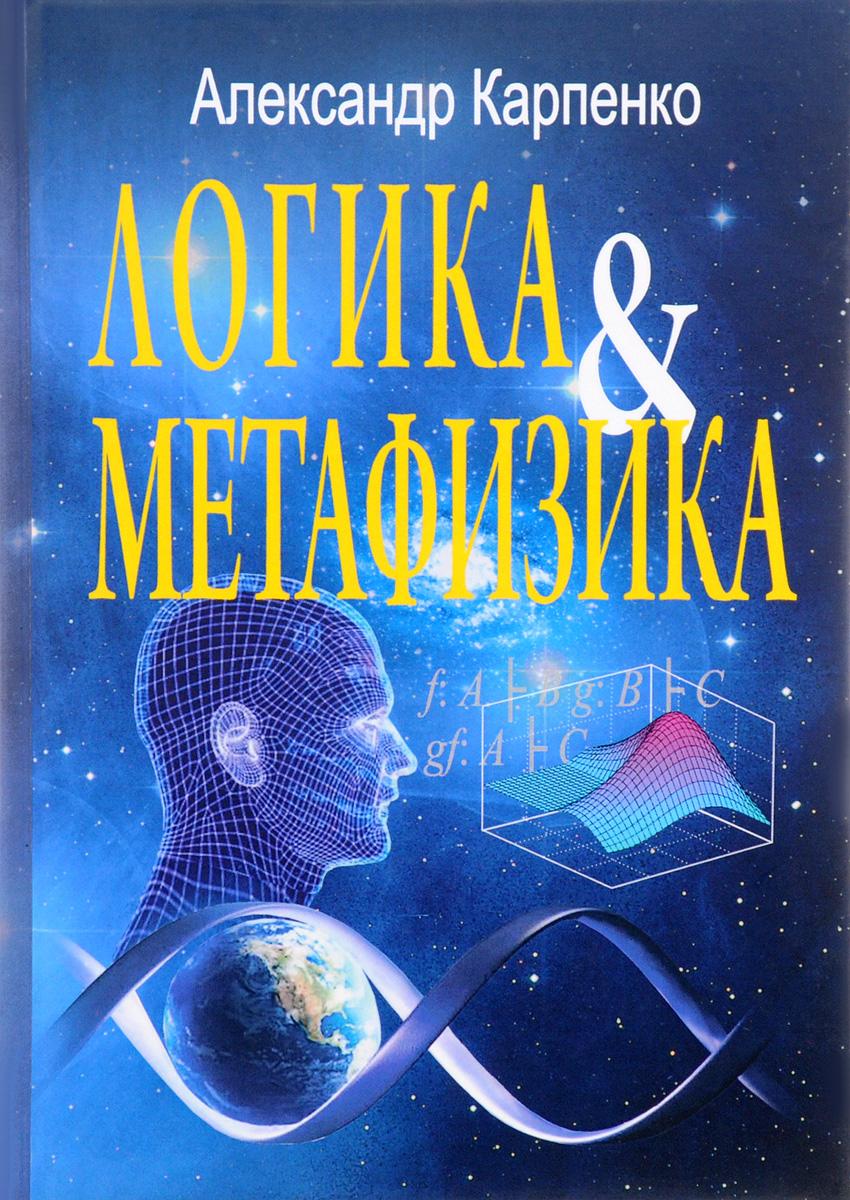 Логика и метафизика. Сборник статей