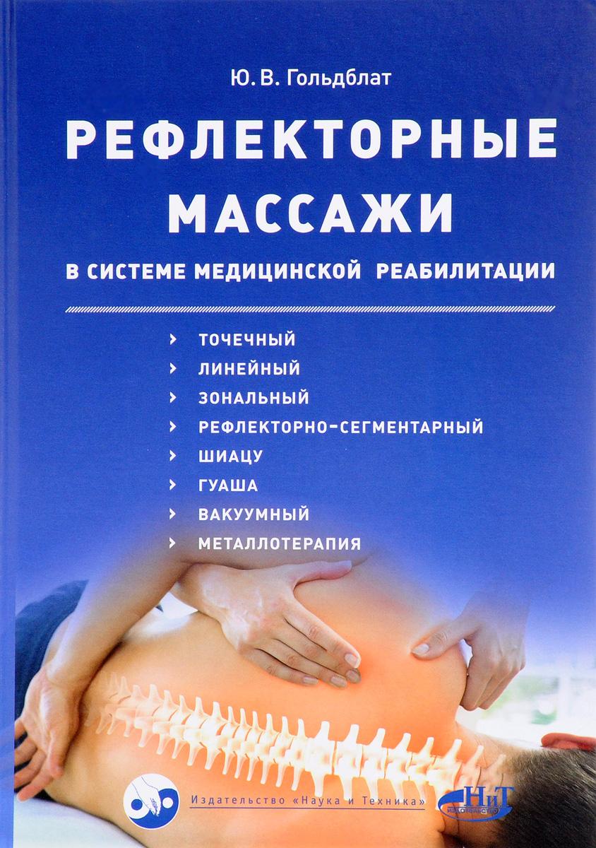 Рефлекторные массажи в системе медицинской реабилитации. Точечный. Линейный. Зональный. Рефлекторно-сегментарный. Шиацу. Гуаша. Вакуумный. Металлотерапия