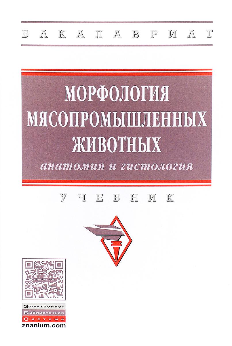 Морфология мясопромышленных животных. Анатомия и гистология. Учебник