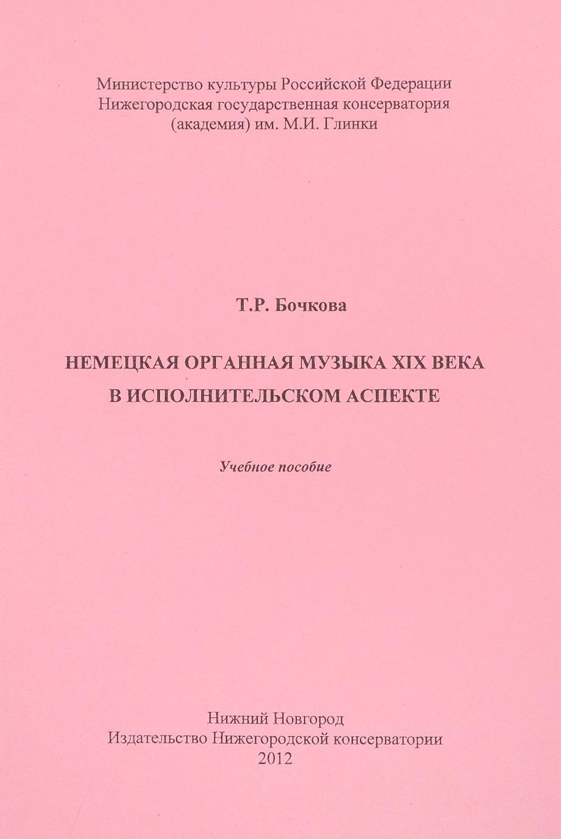 Немецкая органная музыка XIX века в исполнительском аспекте. Учебное пособие
