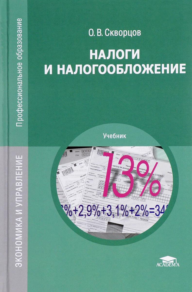 Налоги и налогообложение. Учебник