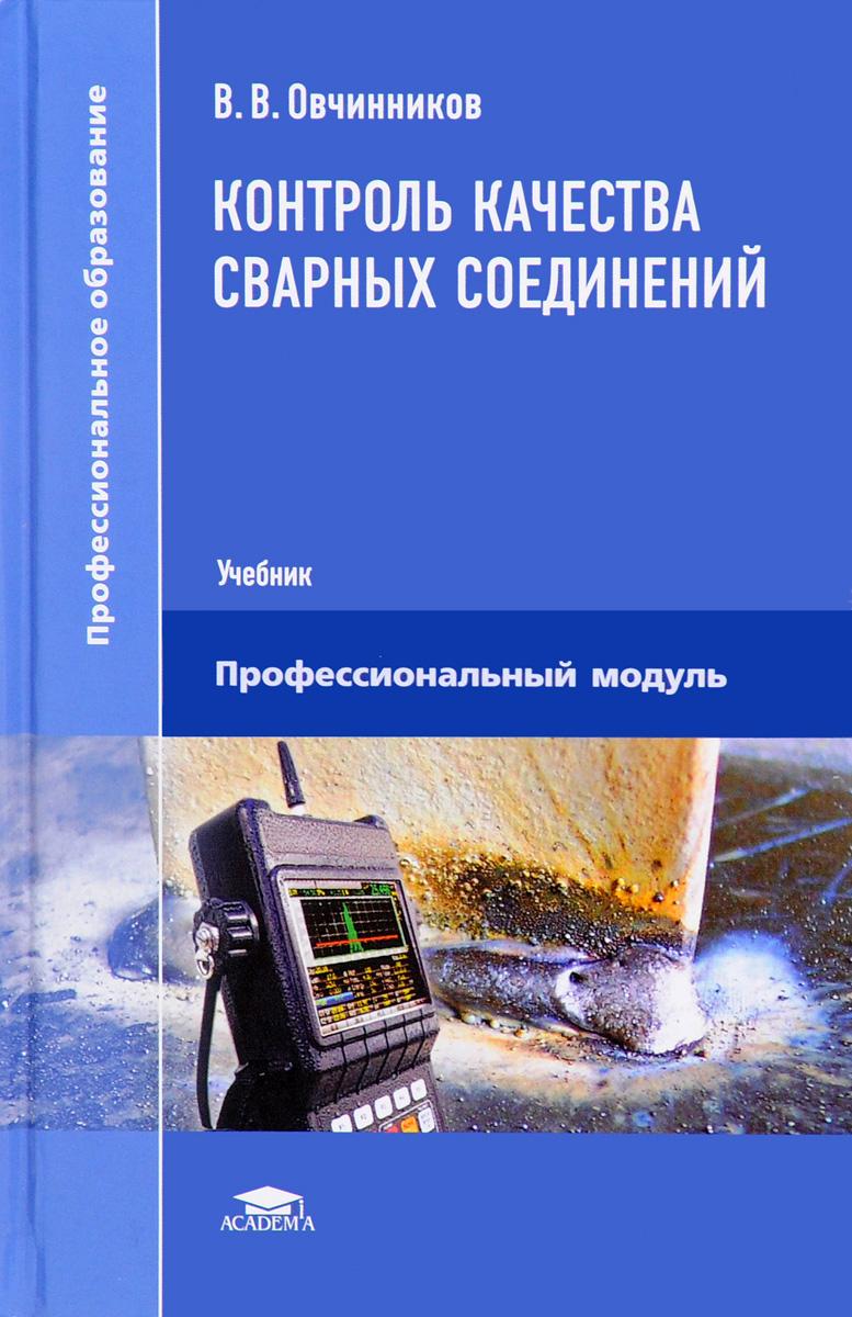 Подробнее о В. В. Овчинников Контроль качества сварных соединений. Учебник специальные методы сварки и пайки учебник