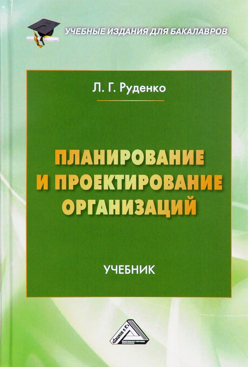 Планирование и проектирование организаций. Учебник