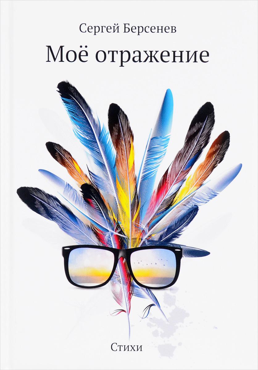 Купить Мое отражение, Сергей Берсенев