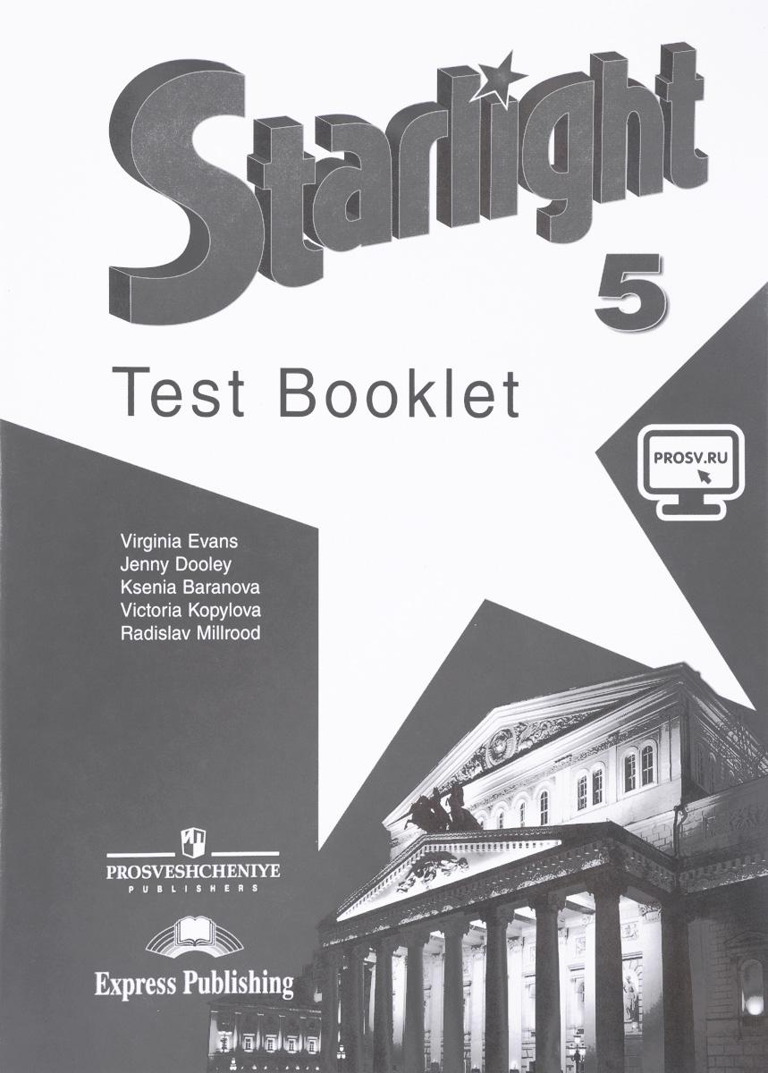 Starlight 5: Test Booklet / Английский язык. 5 класс. Контрольные задания. Углубленный уровень. Учебное пособие