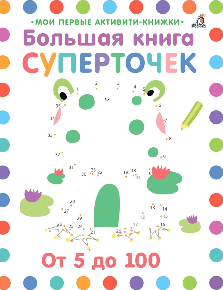 Большая книга суперточек