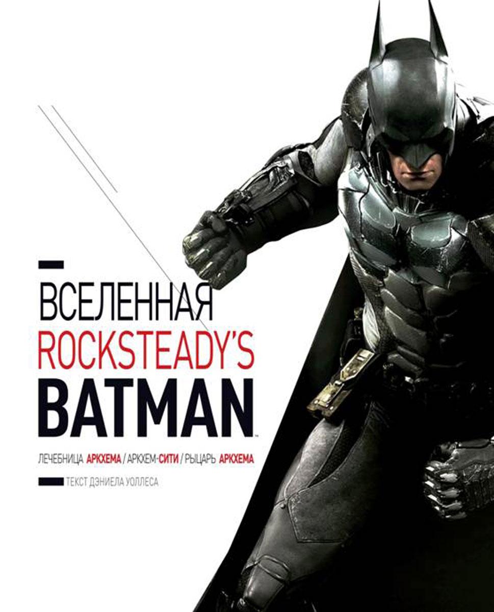 Вселенная Rocksteadys Batman