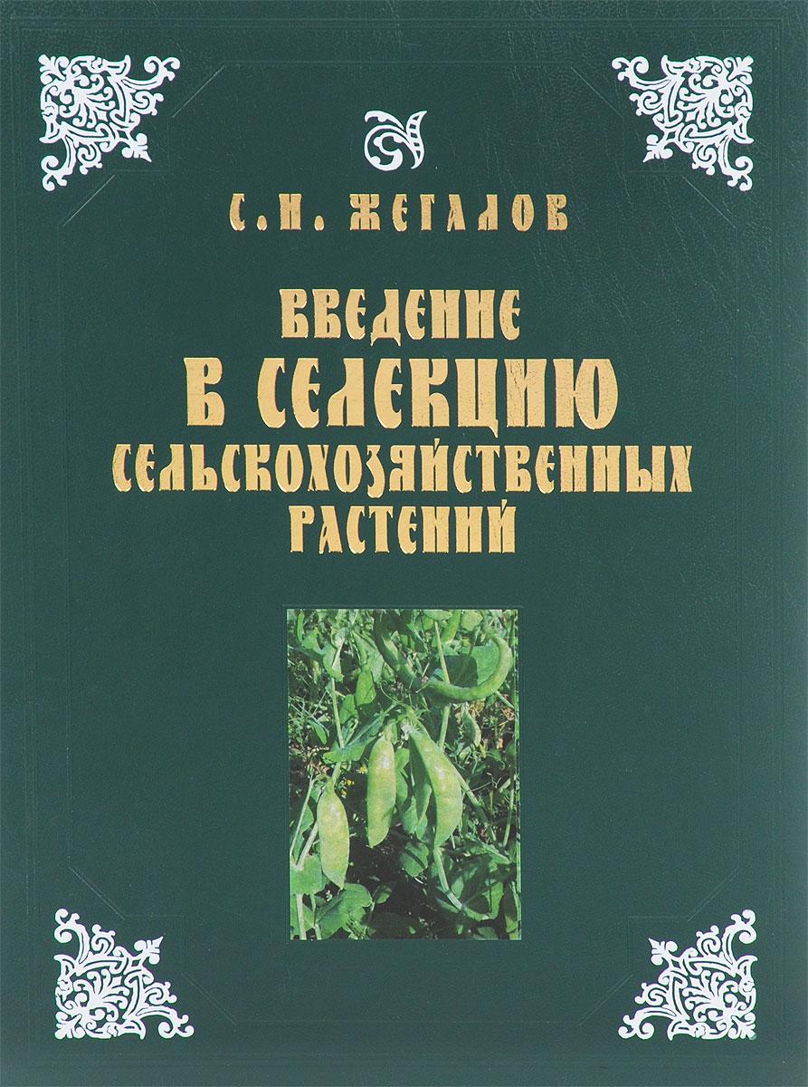 Введение в селекцию сельскохозяйственных растений
