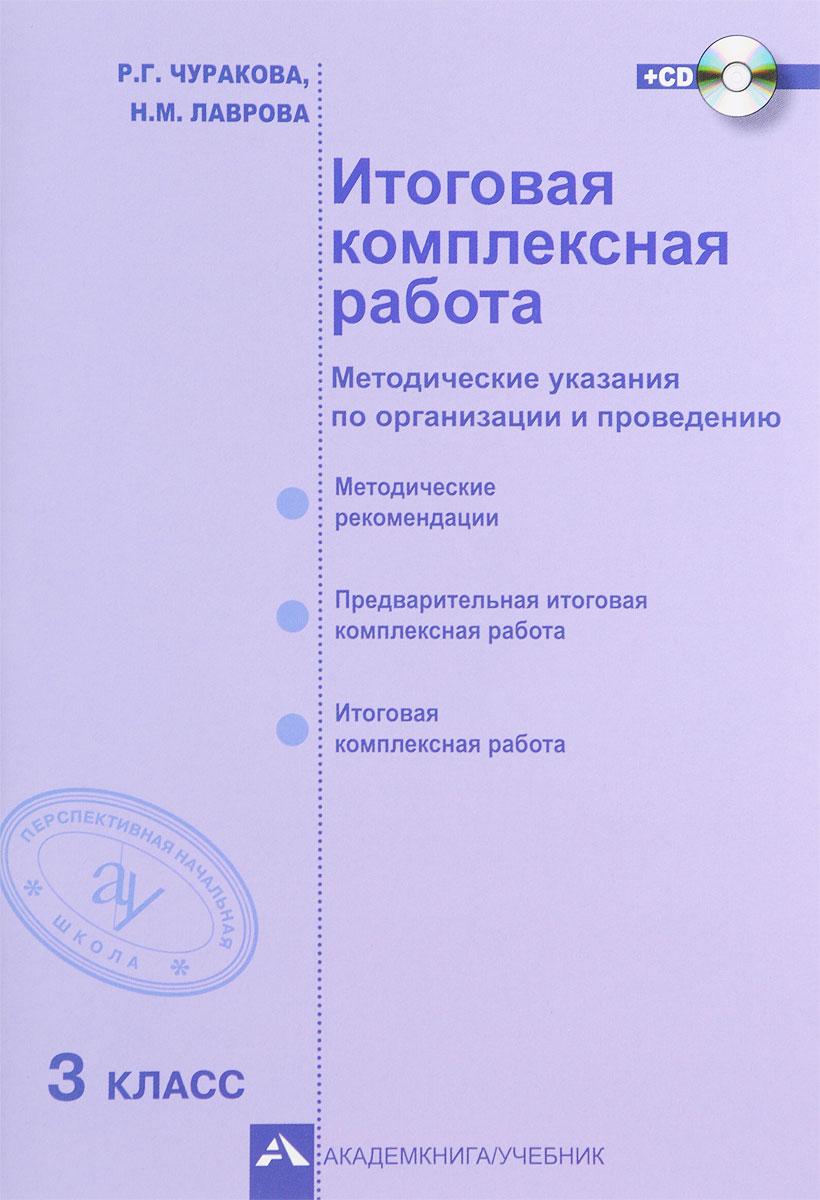 Итоговая комплексная работа. 3 класс. Методические указания по организации и проведению (+ CD)