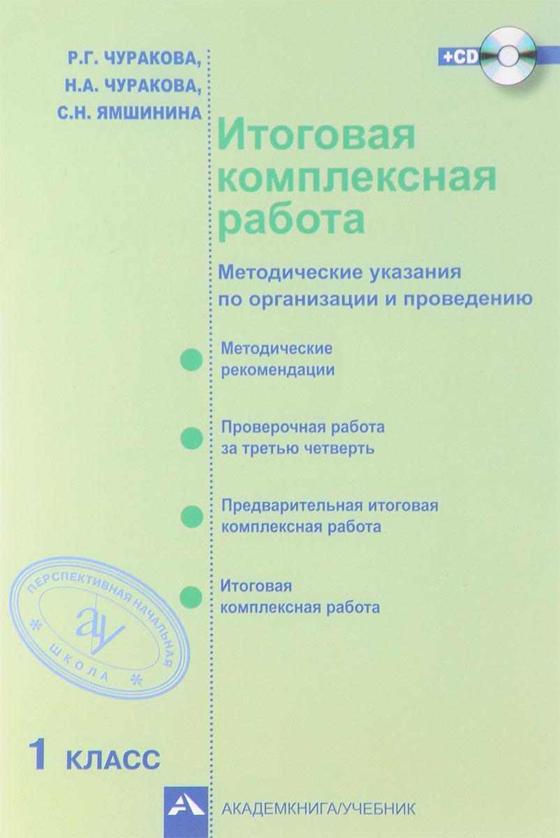 Итоговая комплексная работа. 1 класс. Методические рекомендации по организации и проведению (+ CD-ROM)