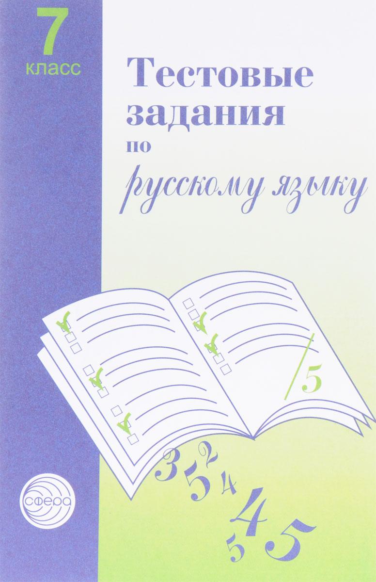 Русский язык. 7 класс. Тестовые задания для проверки знаний учащихся