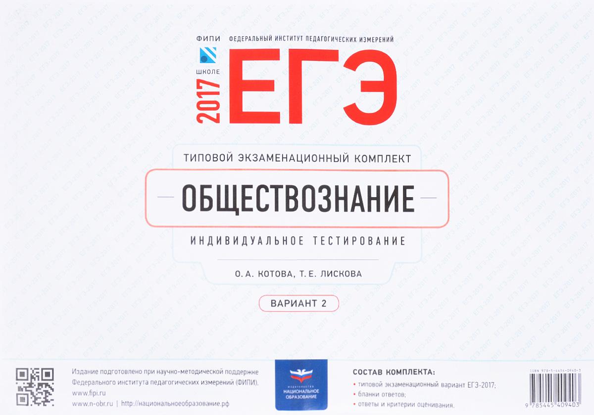 ЕГЭ-2017. Обществознание. Типовой экзаменационный комплект. Индивидуальное тестирование. Вариант 2