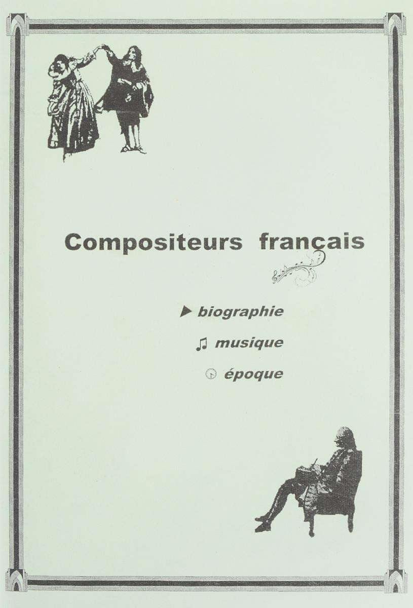 Compositeurs francais: Biographie: Musique: Epoque / Французские композиторы. Биография. Музыка. Эпоха. Учебное пособие