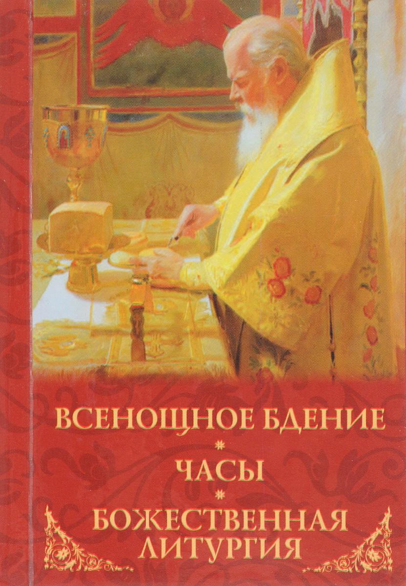 Всенощное бдение, часы, Божественная литургия