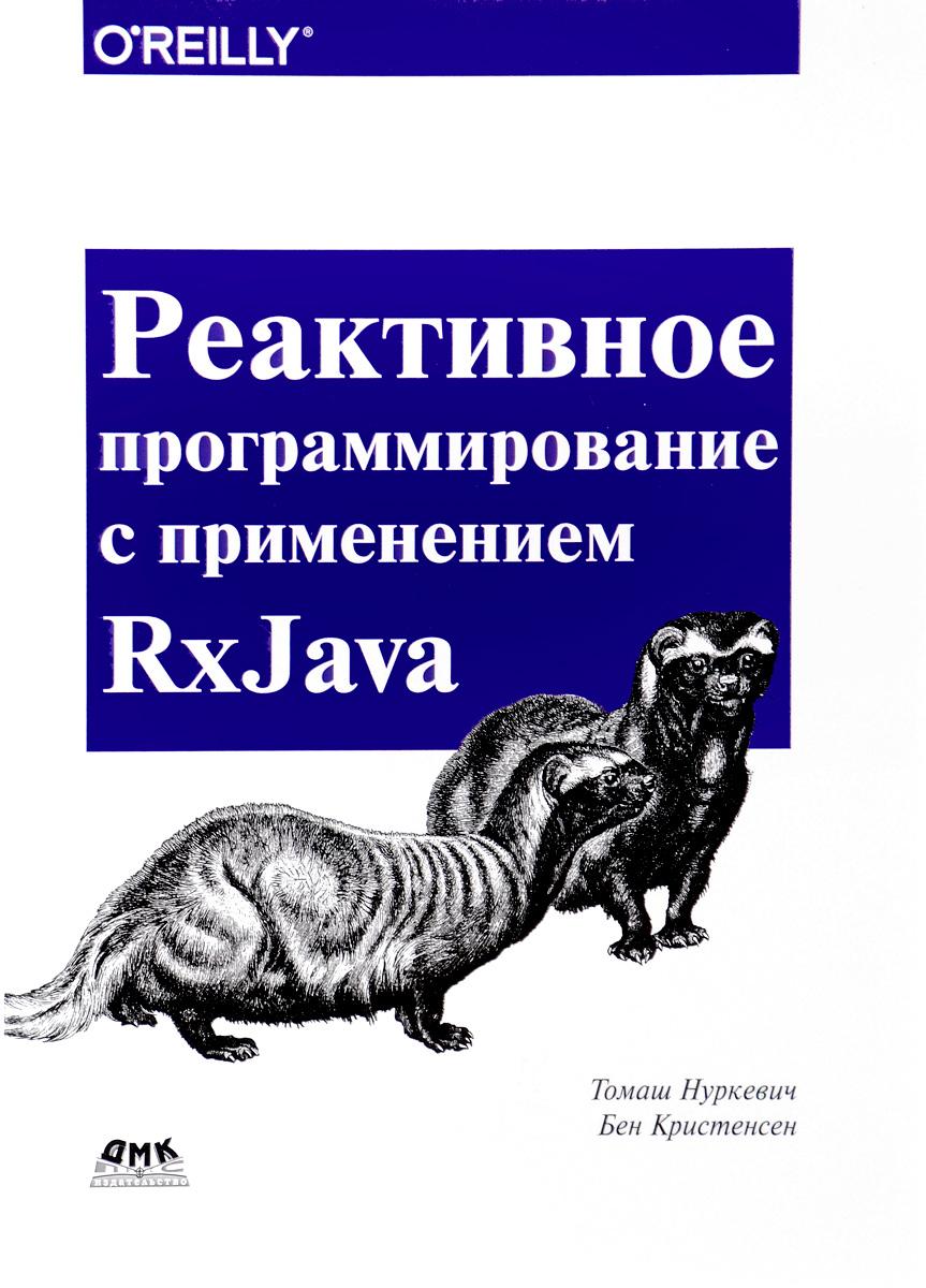 Реактивное программирование с использованием RxJava