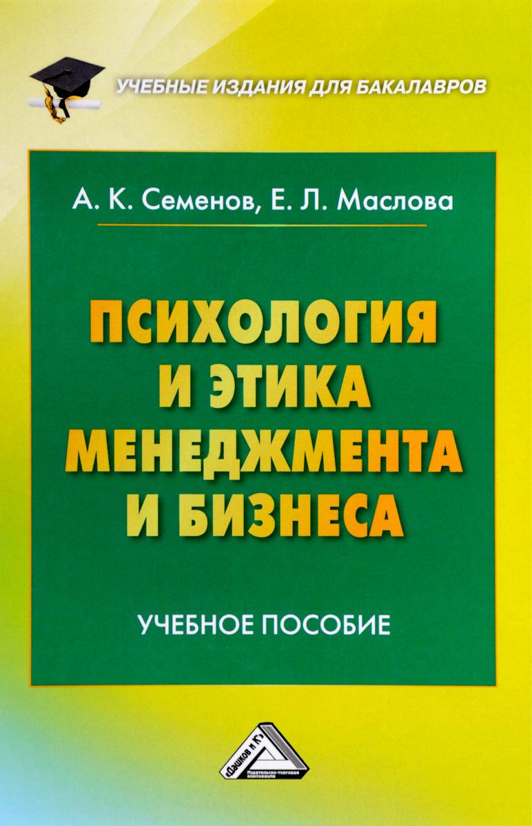 Психология и этика менеджмента и бизнеса. Учебное пособие