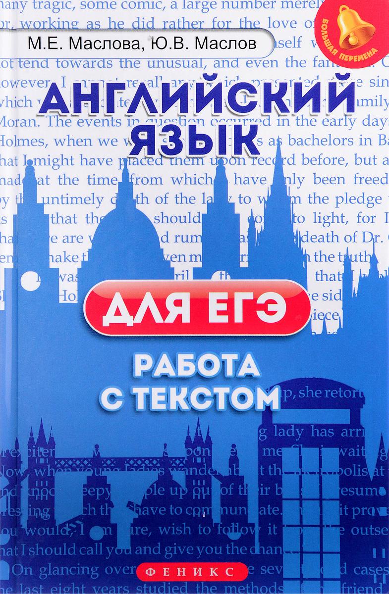 М. Е. Маслова, Ю. В. Маслов Английский язык для ЕГЭ. Работа с текстом