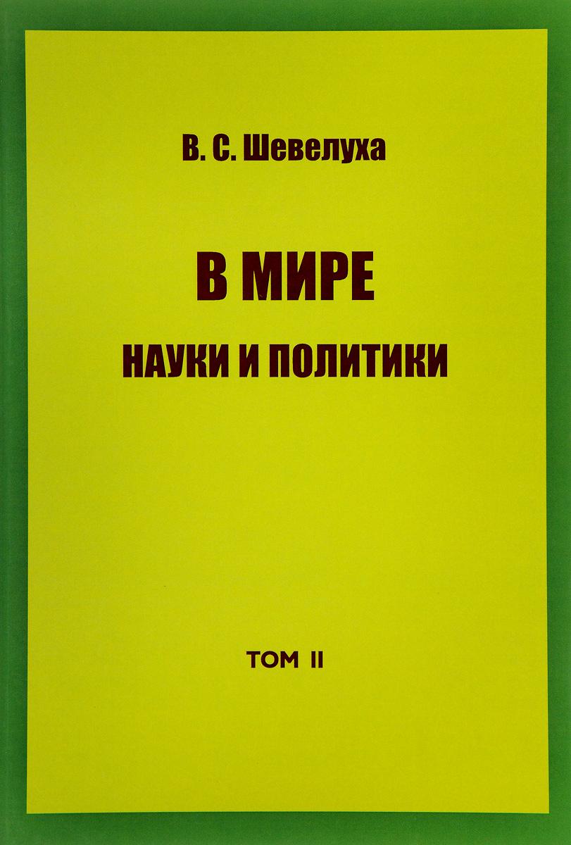 В. С. Шевелуха. Избранные сочинения. Том 2. В мире науки и политики