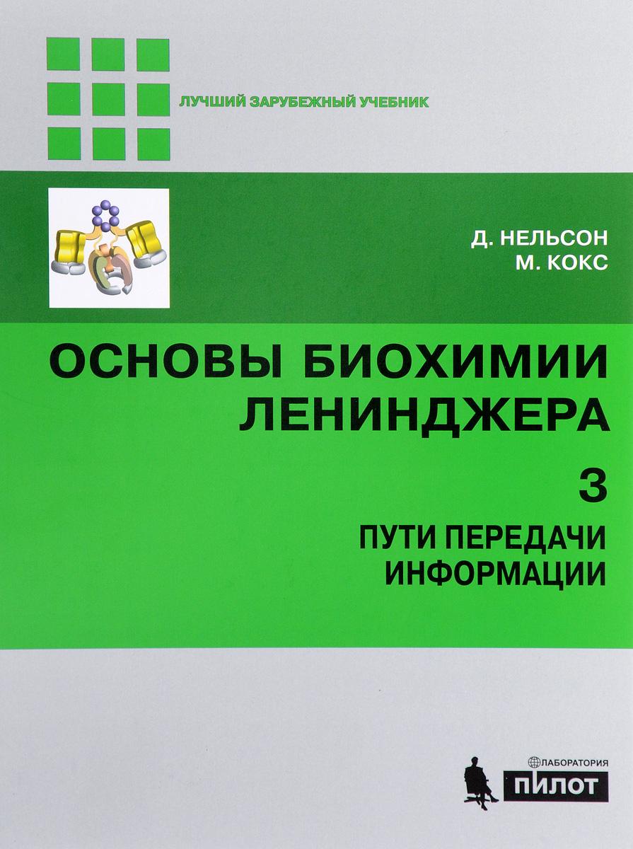 Основы биохимии Ленинджера. В 3 томах. Том 3. Пути передачи информации