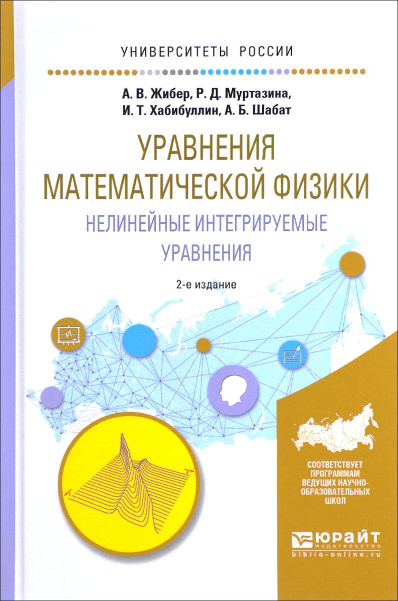 Уравнения математической физики. Нелинейные интегрируемые уравнения. Учебное пособие