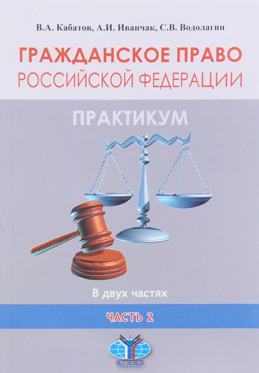Гражданское право Российской Федерации. Практикум. В 2 частях. Часть 2